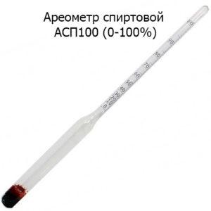 Ареометр АСП100 (0-100%)